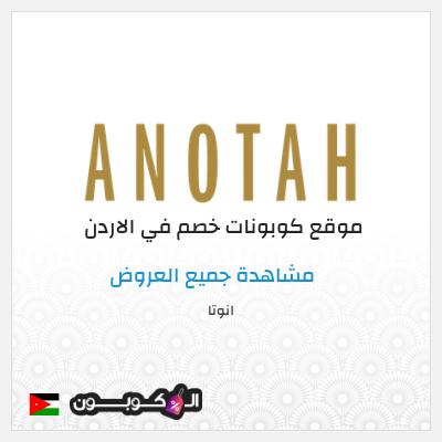 مزايا موقع انوتا أطفال Anotah