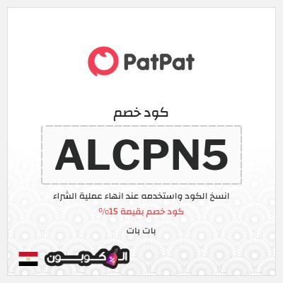 15٪ كود خصم Patpat جمهورية مصر   على منتجات التشكيلة الجديدة