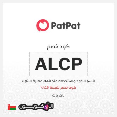 15٪ كود خصم Patpat عمان   على منتجات التشكيلة الجديدة