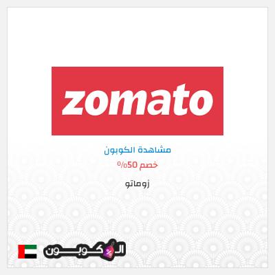 كود خصم زوماتو 2021 | عروض خيالية من زوماتو الإمارات العربية