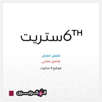 كوبونات تخفيض وكود خصم 6th street قطر