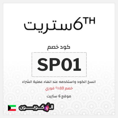 كوبونات تخفيض وكود خصم 6th street الكويت