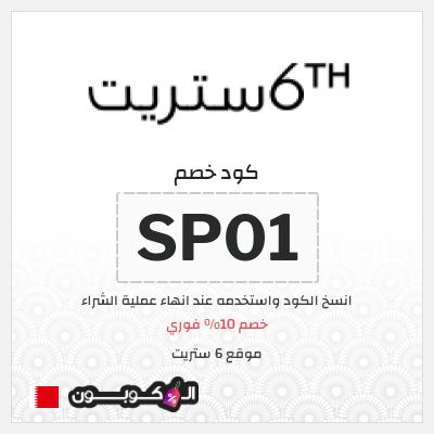 كوبونات تخفيض وكود خصم 6th street البحرين