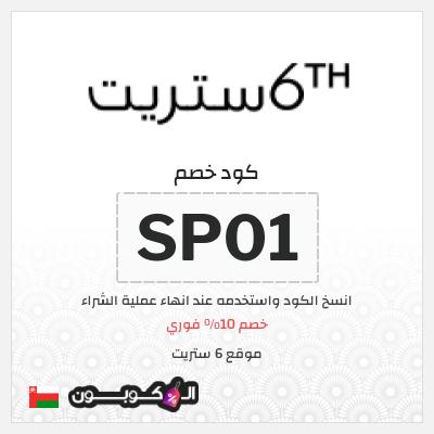 كوبونات تخفيض وكود خصم 6th street عمان
