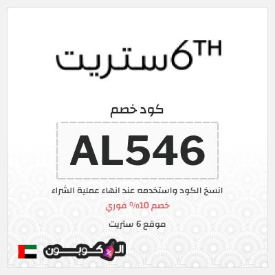 كوبونات تخفيض وكود خصم 6th street الإمارات العربية