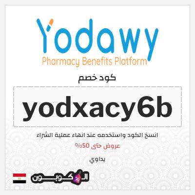عروض تطبيق يداوي جمهورية مصر | خصم 50% على منتجات مختارة