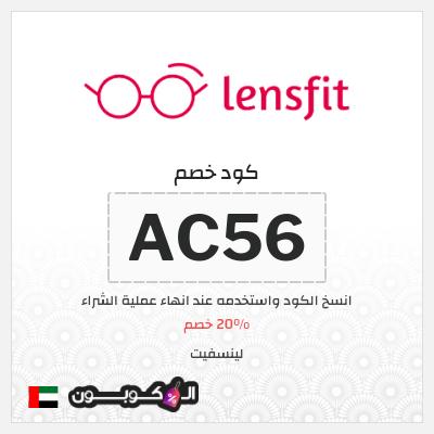 موقع لينسفيت للنظارات الإمارات العربية   عروض وكوبونات خصم Lensfit