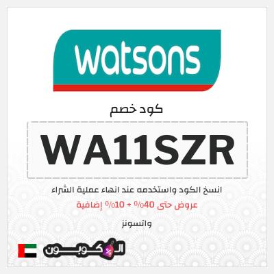 موقع Watsons لمنتجات العناية والجمال   كود خصم واتسونز 2021
