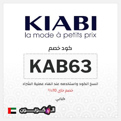موقع كيابي الرسمي الإمارات العربية | أحدث صيحات الموضة لعائلتك