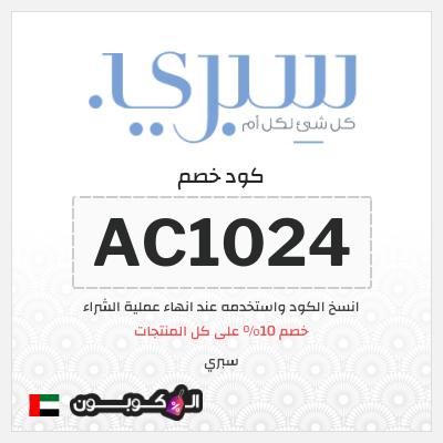 أجدد كود خصم سبري الإمارات العربية وكوبونات 2020