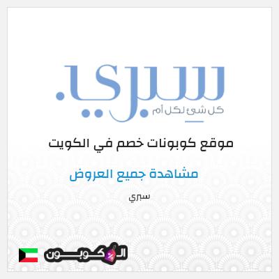 أجدد كود خصم سبري الكويت وكوبونات 2020