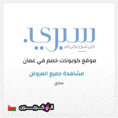 أجدد كود خصم سبري عمان وكوبونات 2020