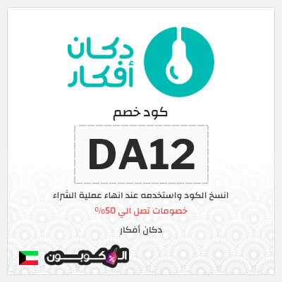 عروض موقع دكان أفكار | كود خصم دكان افكار الكويت