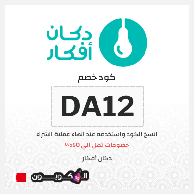 عروض موقع دكان أفكار   كود خصم دكان افكار البحرين