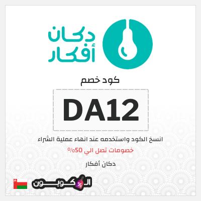 عروض موقع دكان أفكار | كود خصم دكان افكار عمان