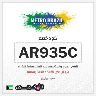 تخفيضات موقع مترو برازيل الكويت | كود خصم ميترو برازيل