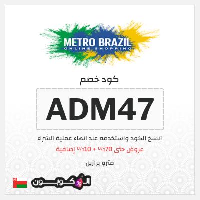 تخفيضات موقع مترو برازيل عمان   كود خصم ميترو برازيل