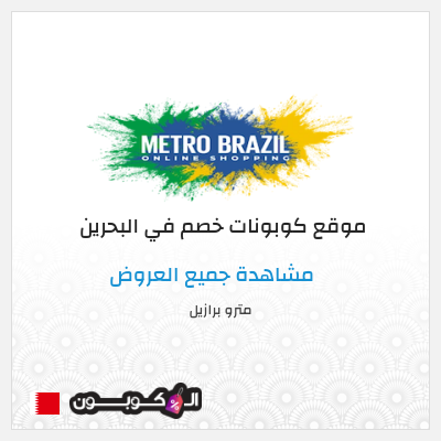 مزايا موقع مترو برازيل Metro Brazil