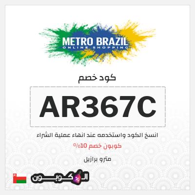 10% كود خصم مترو برازيل 2021 | شامل كافة منتجات Metro Brazil