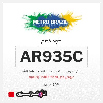 عروض Metro Brazil بقيمة 70% + كود خصم مترو برازيل 2021 10%