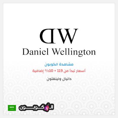 موقع ساعات دانيال ولينغتون | كود خصم دانيال ولينغتون 2021 مجرب