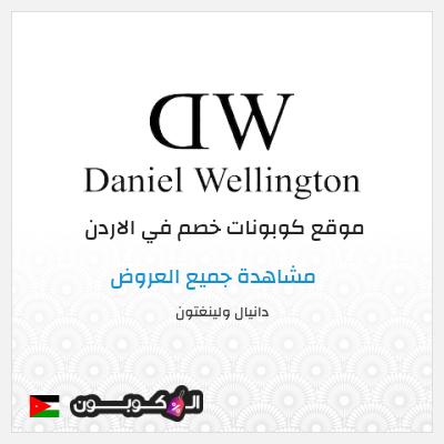 مزايا موقع دانيال ولينغتون Daniel Wellington الاردن