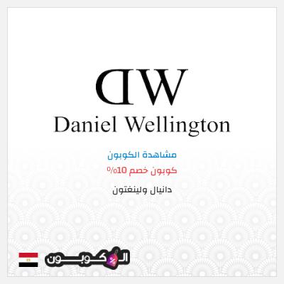 كود خصم دانيال ولينغتون جمهورية مصر | لأول طلب بقيمة 10%