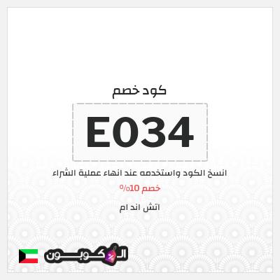 كود خصم اتش اند ام الحصري وعروض 2021