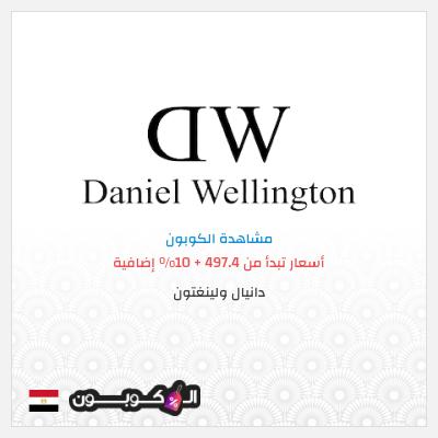 كوبون خصم دانيال ولينغتون 2021 | أسعار تبدأ من 497.4