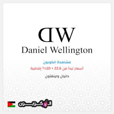 كوبون خصم دانيال ولينغتون 2021   أسعار تبدأ من 22.6