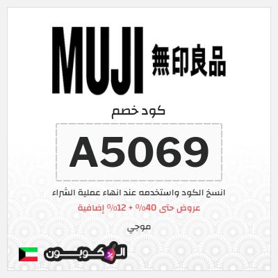 عروض موقع موجي الكويت   فعّل أقوى كود خصم موجي 2021