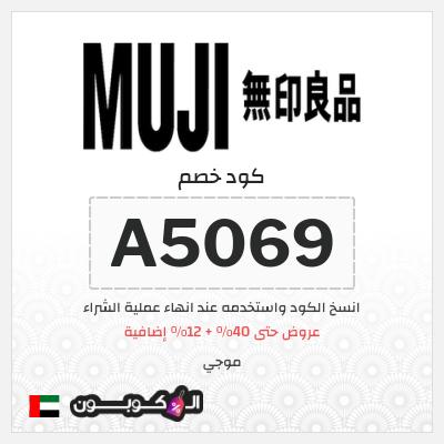 عروض موقع موجي الإمارات العربية | فعّل أقوى كود خصم موجي 2021