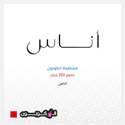 خصم 15 دينار بحريني على الطلبات التي تزيد عن 75 دينار بحريني