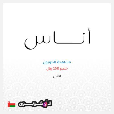 خصم 15 ريال عماني على الطلبات التي تزيد عن 75 ريال عماني