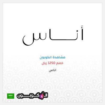 خصم 1250 ريال سعودي على الطلبات التي تزيد عن 3000 ريال سعودي