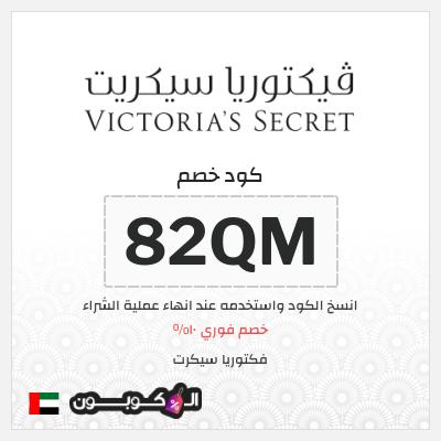 كوبونات وكود خصم فكتوريا سيكرت في الإمارات العربية
