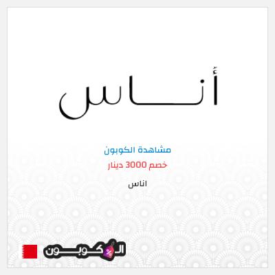 خصم 300 دينار بحريني على الطلبات التي تزيد عن 600 دينار بحريني