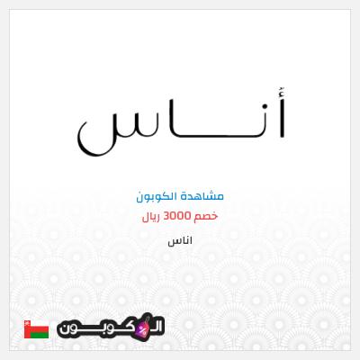خصم 300 ريال عماني على الطلبات التي تزيد عن 600 ريال عماني
