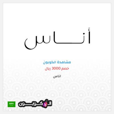 خصم 3000 ريال سعودي على الطلبات التي تزيد عن 6000 ريال سعودي