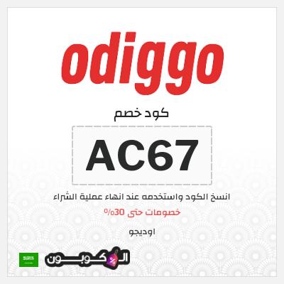 موقع اوديجو السعودية لقطع الغيار | كود خصم اوديجو 2021