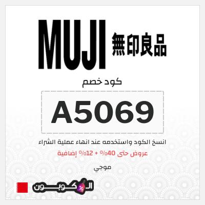 عروض موقع Muji حتى 40% + 12% كوبون خصم موجي البحرين