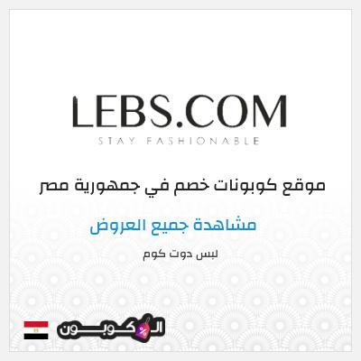 مزايا التسوق في موقع لبسكم Lebs.com جمهورية مصر