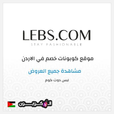 مزايا التسوق في موقع لبسكم Lebs.com الاردن