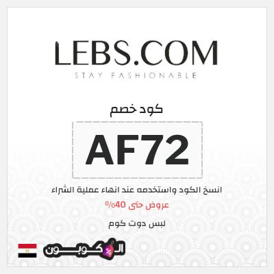 عروض موقع لبسكم حتى 40% + كود خصم Lebs جمهورية مصر