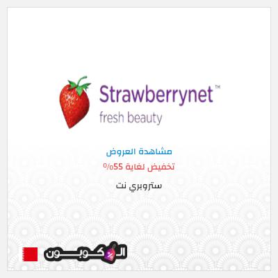 عروض موقع ستروبري اصلي   كود خصم ستروبري البحرين