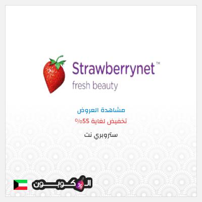 عروض موقع ستروبري اصلي | كود خصم ستروبري الكويت