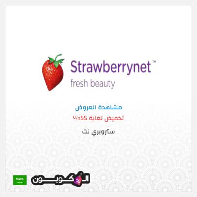عروض موقع ستروبري اصلي | كود خصم ستروبري السعودية