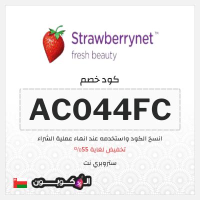 عروض موقع ستروبري اصلي   كود خصم ستروبري عمان