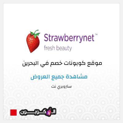 مزايا موقع ستروبري نت البحرين