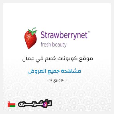 مزايا موقع ستروبري نت عمان